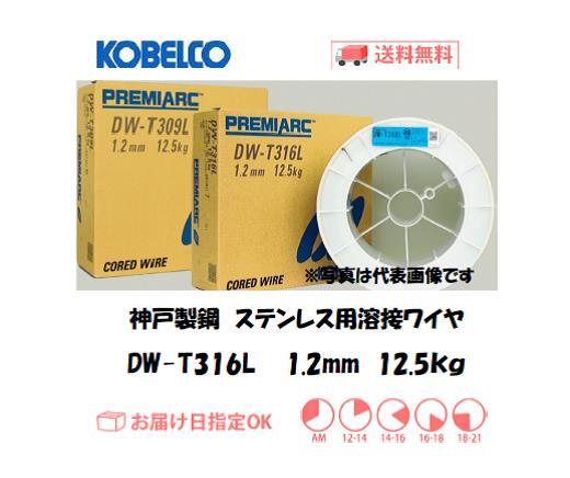 神戸製鋼(KOBELCO) ステンレス用溶接ワイヤ DW-T316L 1.2mm 12.5kg