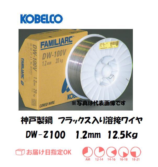 神戸製鋼(KOBELCO) フラックス溶接ワイヤ DW-Z100 1.2mm 12.5kg