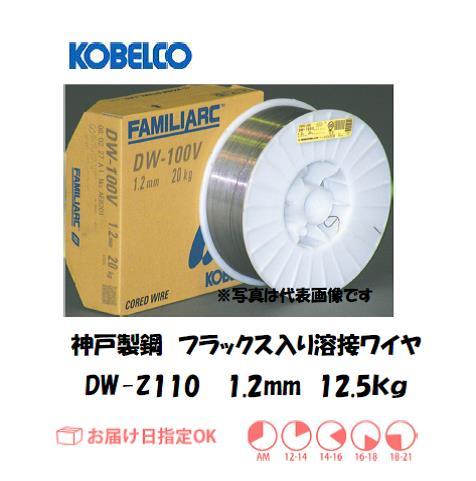 神戸製鋼(KOBELCO) フラックス溶接ワイヤ DW-Z110 1.2mm 12.5kg