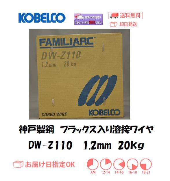 神戸製鋼(KOBELCO) フラックス溶接ワイヤ DW-Z110 1.2mm 20kg