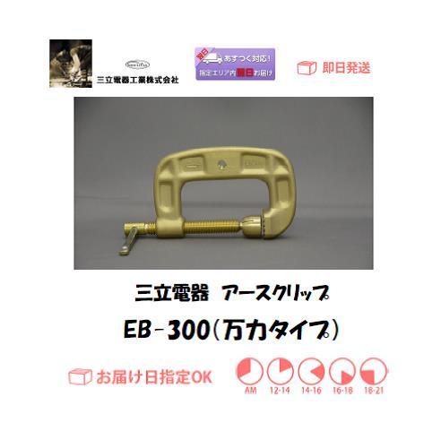三立電器 アースクリップ EB-300