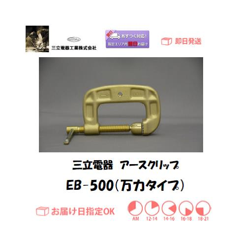 三立電器 アースクリップ EB-500
