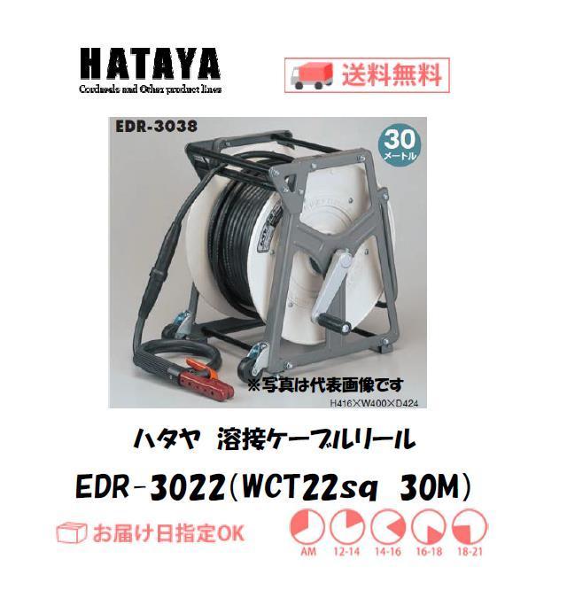 ハタヤ 溶接用ケーブルリール EDR-3022