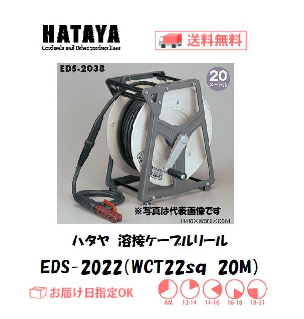 ハタヤ 溶接用ケーブルリール EDS-2022