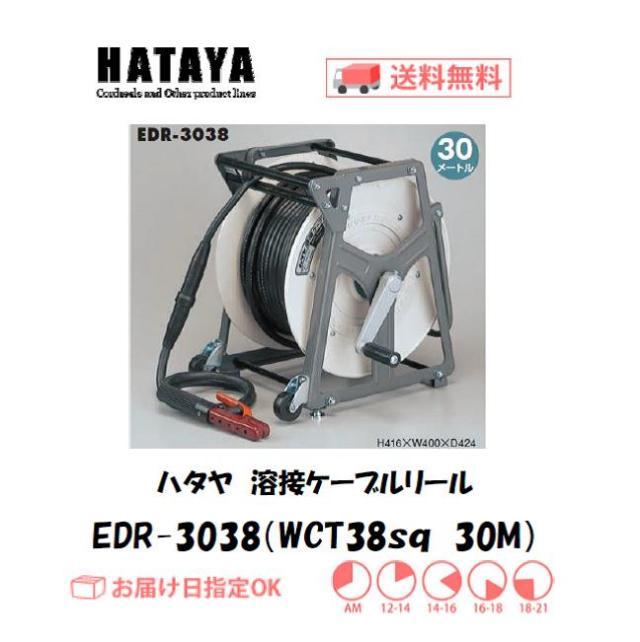 ハタヤ 溶接用ケーブルリール EDR-3038