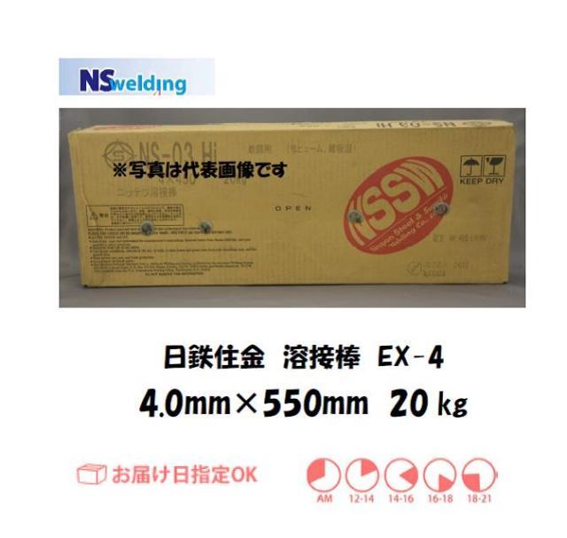 日鉄住金 溶接棒 EX-4 4.0mm