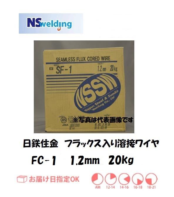 日鉄住金 フラックスワイヤ FC-1 1.2mm 20㎏