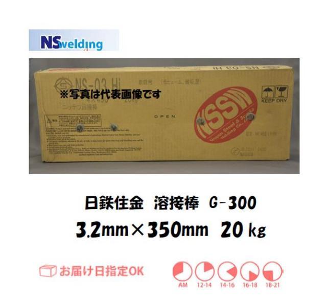 日鉄住金 溶接棒 G-300 3.2mm