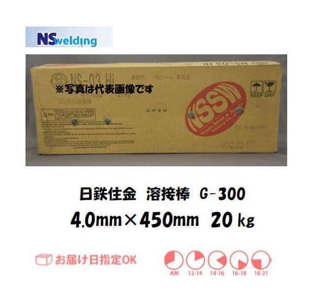 日鉄住金 溶接棒 G-300 4.0mm