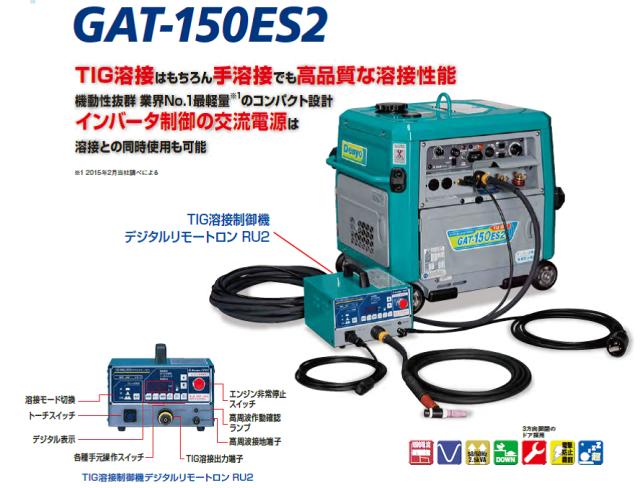 デンヨー エンジンTIG溶接機 GAT-150ES2
