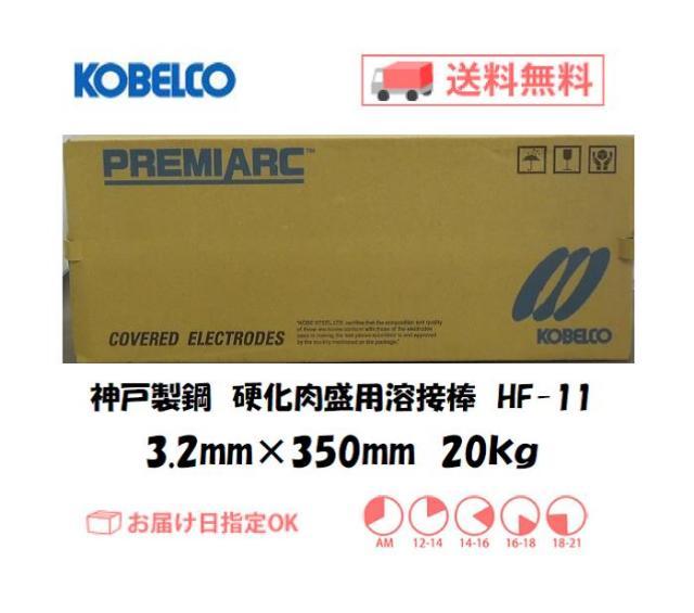 神戸製鋼 硬化肉盛用溶接棒 HF-11 3.2mm