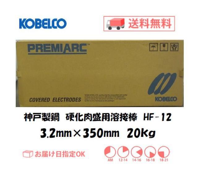 神戸製鋼 硬化肉盛用溶接棒 HF-12 3.2mm