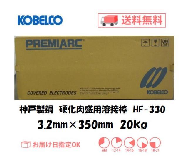 神戸製鋼 硬化肉盛用溶接棒 HF-330 3.2mm