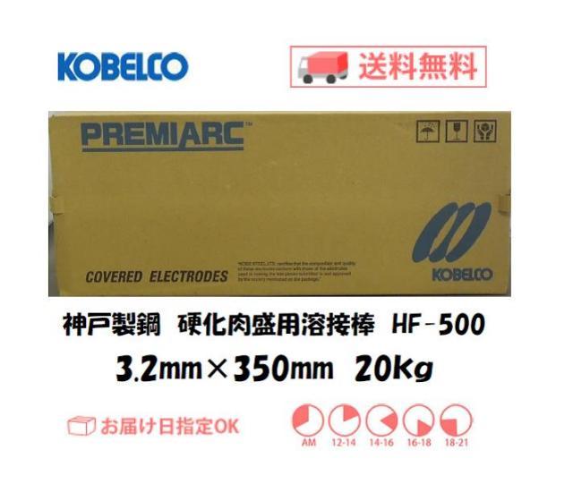 神戸製鋼 硬化肉盛用溶接棒 HF-500 3.2mm