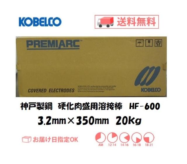 神戸 HF-600 3.2mm