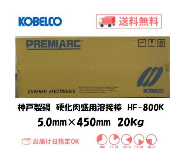 神戸製鋼 硬化肉盛用溶接棒 HF-800K 5.0mm