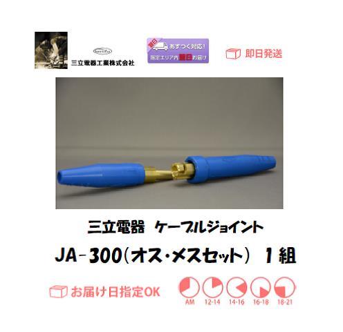 三立電器 ケーブルジョイント JA-300