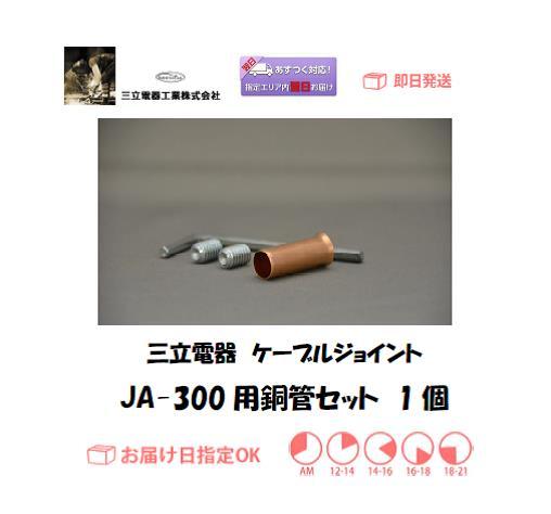 三立電器 ケーブルジョイント JA-300用銅管セット