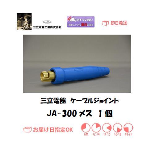 三立電器 ケーブルジョイント JA-300メス
