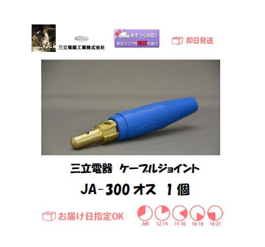 三立電器 ケーブルジョイント JA-300オス