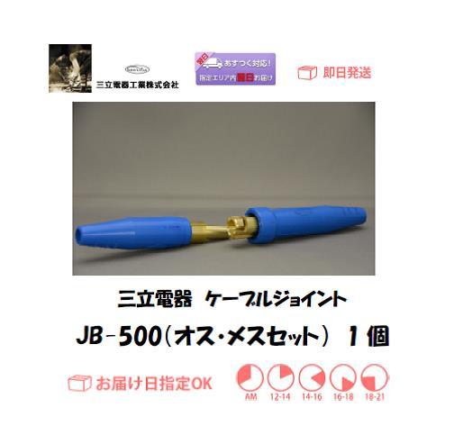 三立電器 ケーブルジョイント JB-500