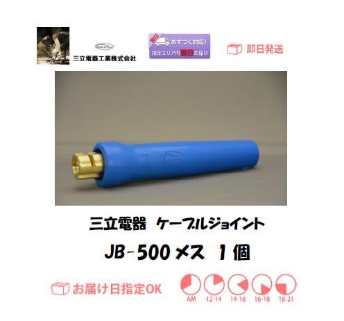 三立電器 ケーブルジョイント JB-500メス