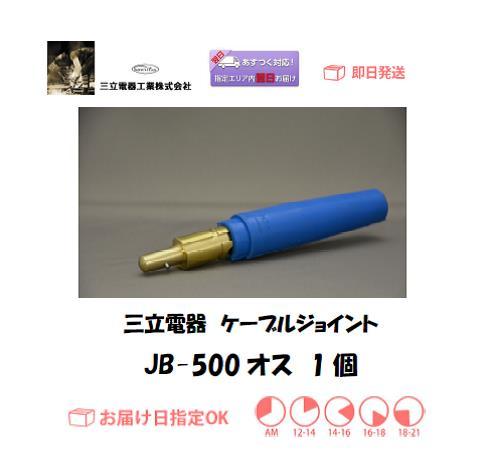三立電器 ケーブルジョイント JB-500オス