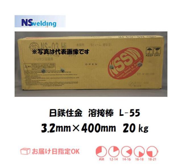 日鉄住金 溶接棒 L-55 3.2mm