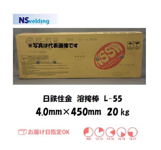 日鉄住金 溶接棒 L-55 4.0mm