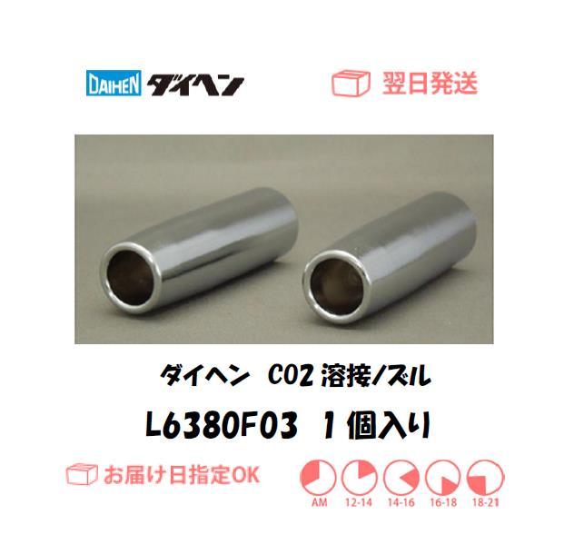 ダイヘン CO2溶接チップ K980H10 1.0mm*45L 10本入り