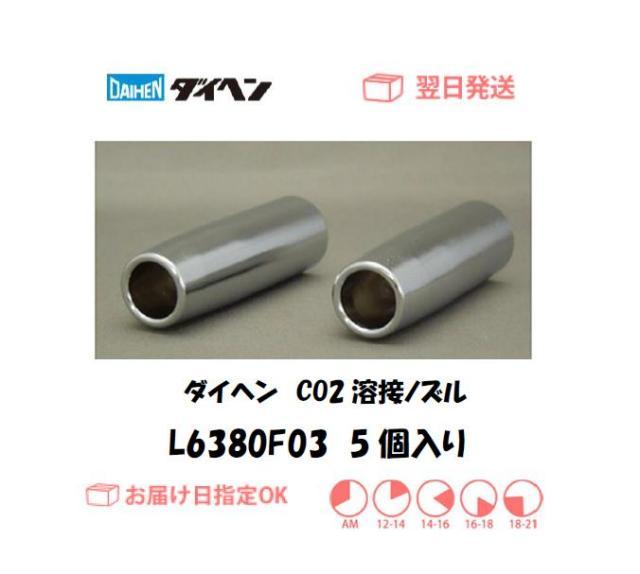 ダイヘン CO2溶接用ノズル L6380F03 1個入り