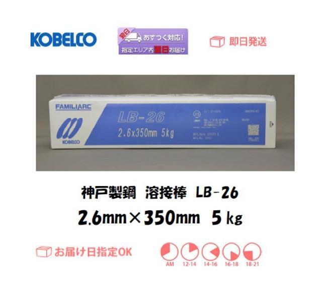 神戸製鋼 溶接棒 LB-26 2.6mm 5kg