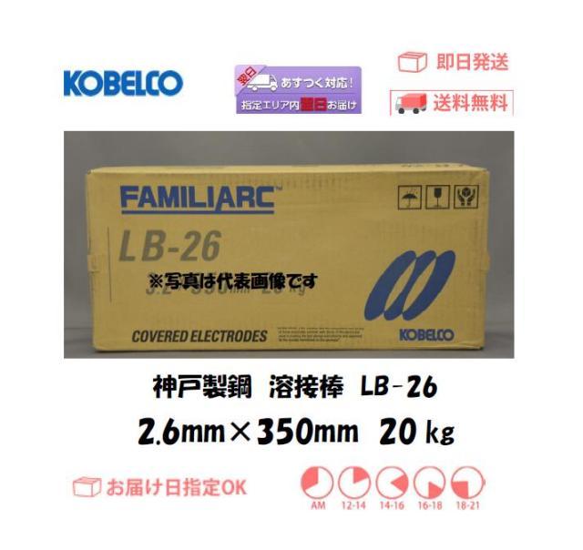 神戸製鋼 溶接棒 LB-26 2.6mm 20kg