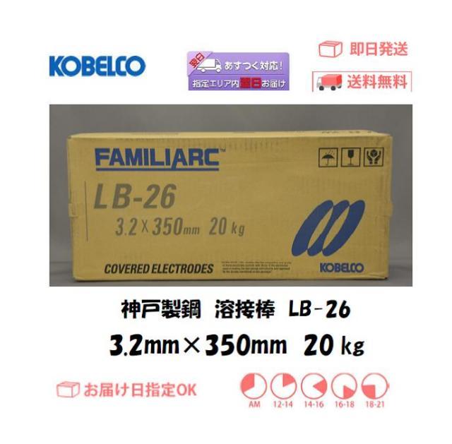 神戸製鋼 溶接棒 LB-26 3.2mm 20kg