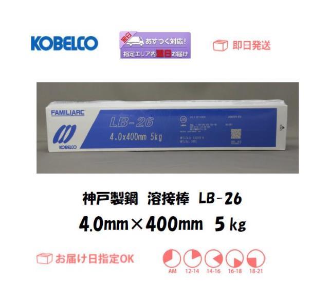 神戸製鋼 溶接棒 LB-26 4.0mm 5kg