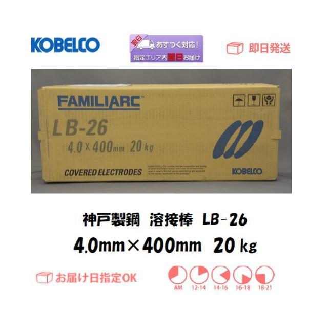 神戸製鋼 溶接棒 LB-26 4.0mm 20kg