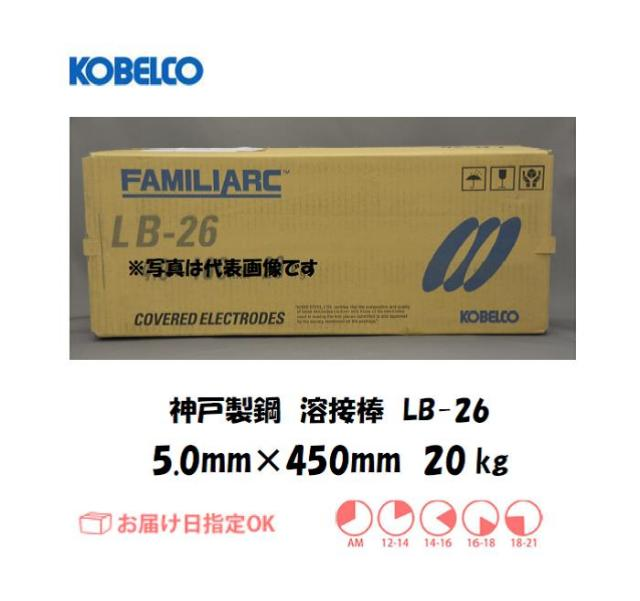 神戸製鋼 溶接棒 LB-26 5.0mm 20kg