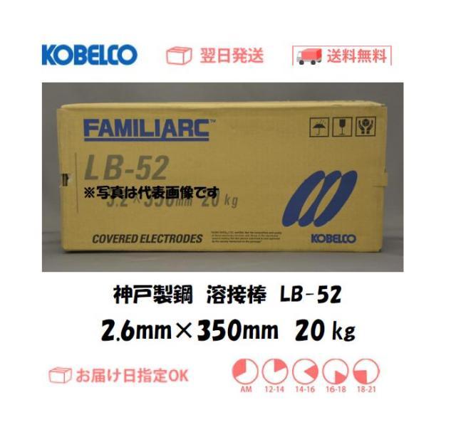 神戸製鋼 溶接棒 LB-52 2.6mm 5kg