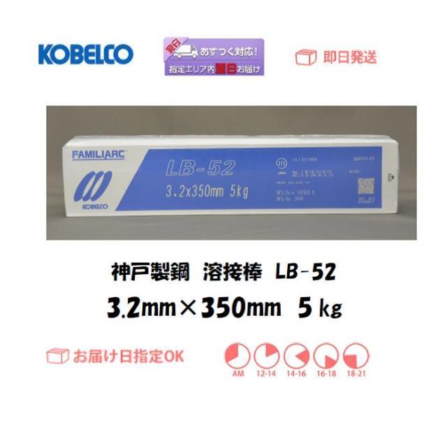 神戸製鋼 溶接棒 LB-52 3.2mm 5kg