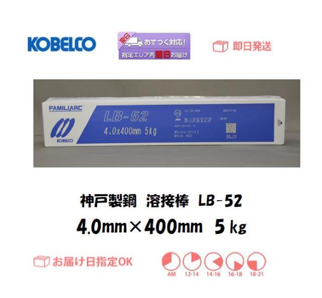 神戸製鋼 溶接棒 LB-52 4.0mm 5kg