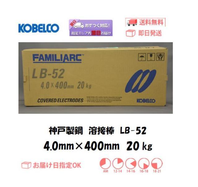 神戸製鋼 溶接棒 LB-52 4.0mm 20kg