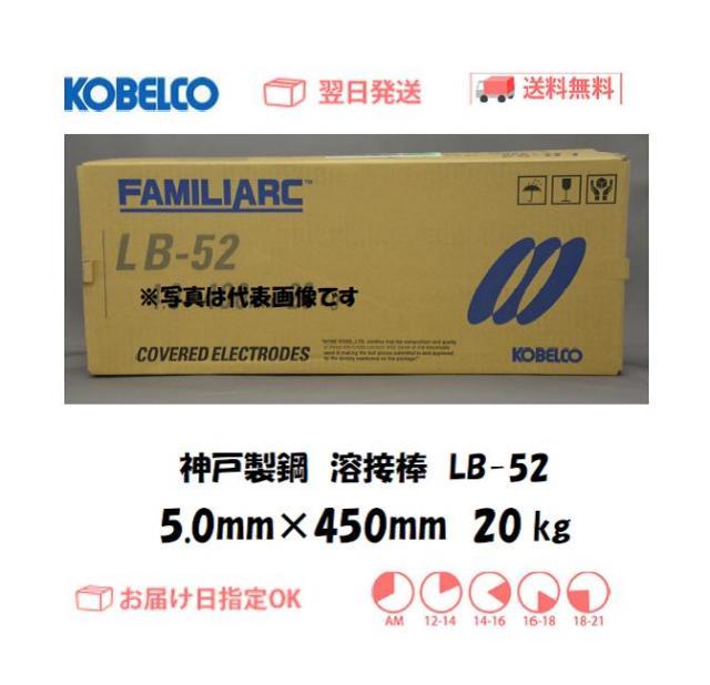 神戸製鋼 溶接棒 LB-52 5.0mm 20kg