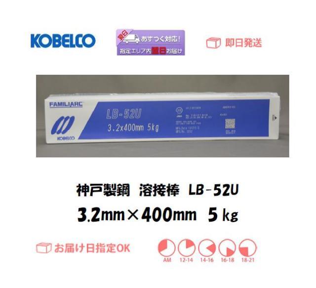 神戸製鋼 溶接棒 LB-52U 3.2mm 5kg