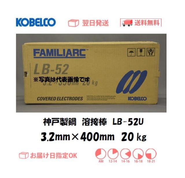 神戸製鋼 溶接棒 LB-52U 3.2mm 20kg