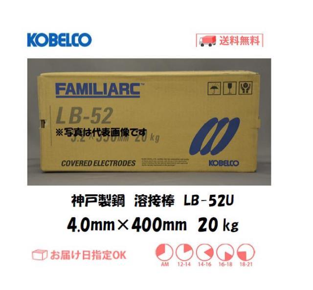 神戸製鋼 溶接棒 LB-52U 4.0mm 20kg