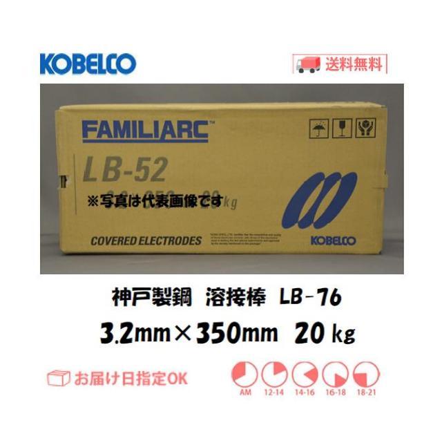 神戸製鋼 溶接棒 LB-76 3.2mm 20kg