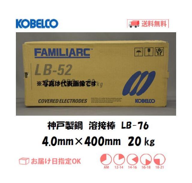 神戸製鋼 溶接棒 LB-76 4.0mm 20kg