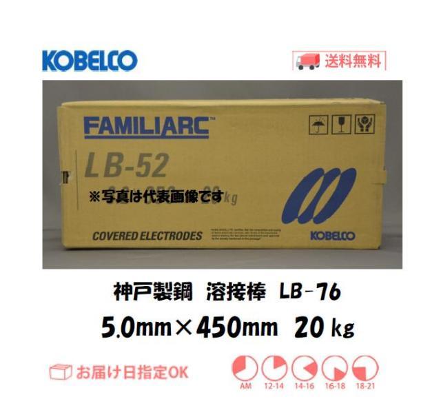 神戸製鋼 溶接棒 LB-76 5.0mm 20kg
