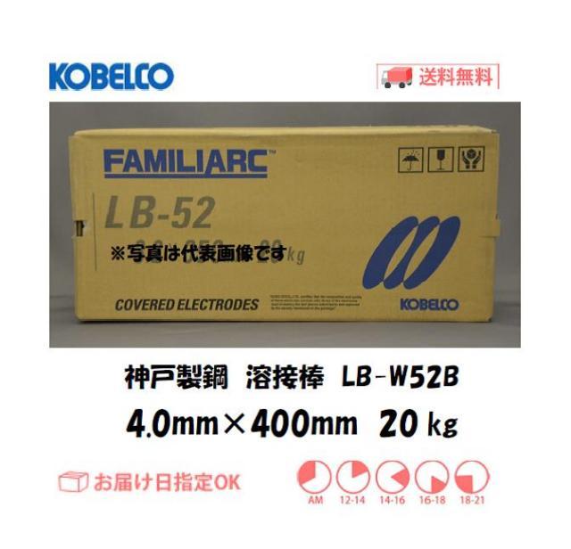 神戸製鋼 溶接棒 LB-W52B 4.0mm 20kg