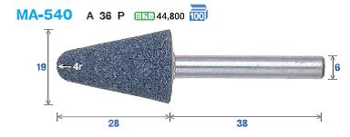 【当日出荷】FSK 軸付砥石(A) MA-540 19*28*6 10本入り